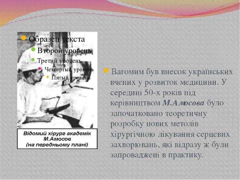 Вагомим був внесок українських вчених у розвиток медицини. У середині 50-х ро...