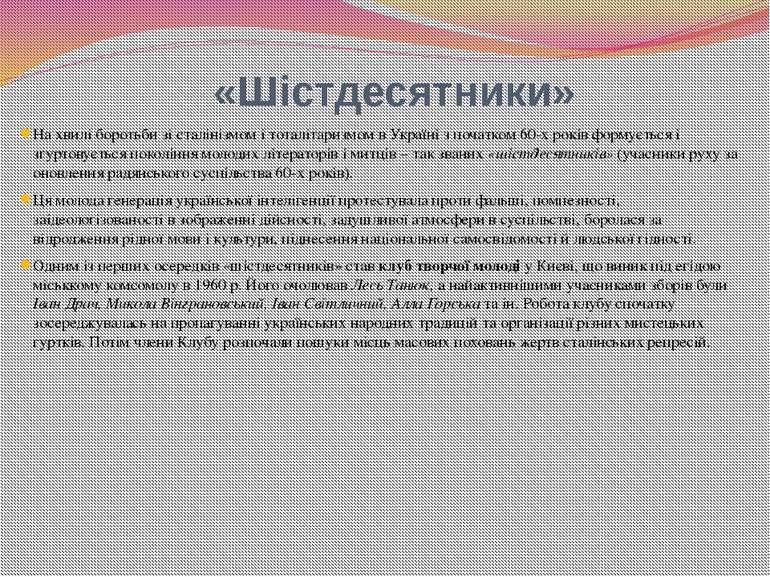 «Шістдесятники» На хвилі боротьби зі сталінізмом і тоталітаризмом в Україні з...