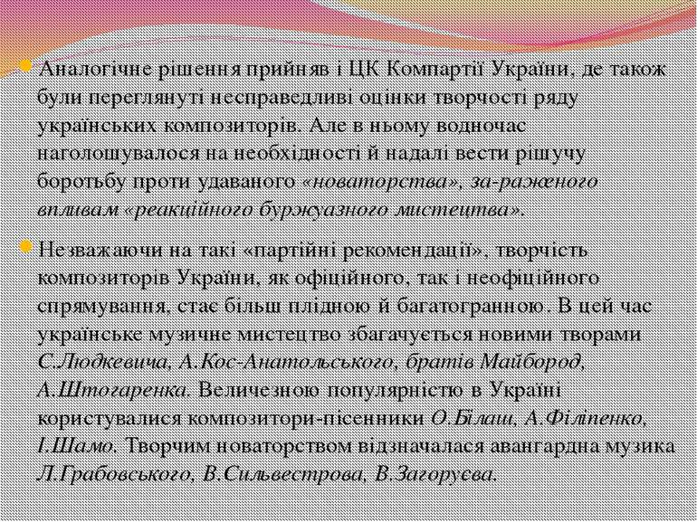 Аналогічне рішення прийняв і ЦК Компартії України, де також були переглянуті ...
