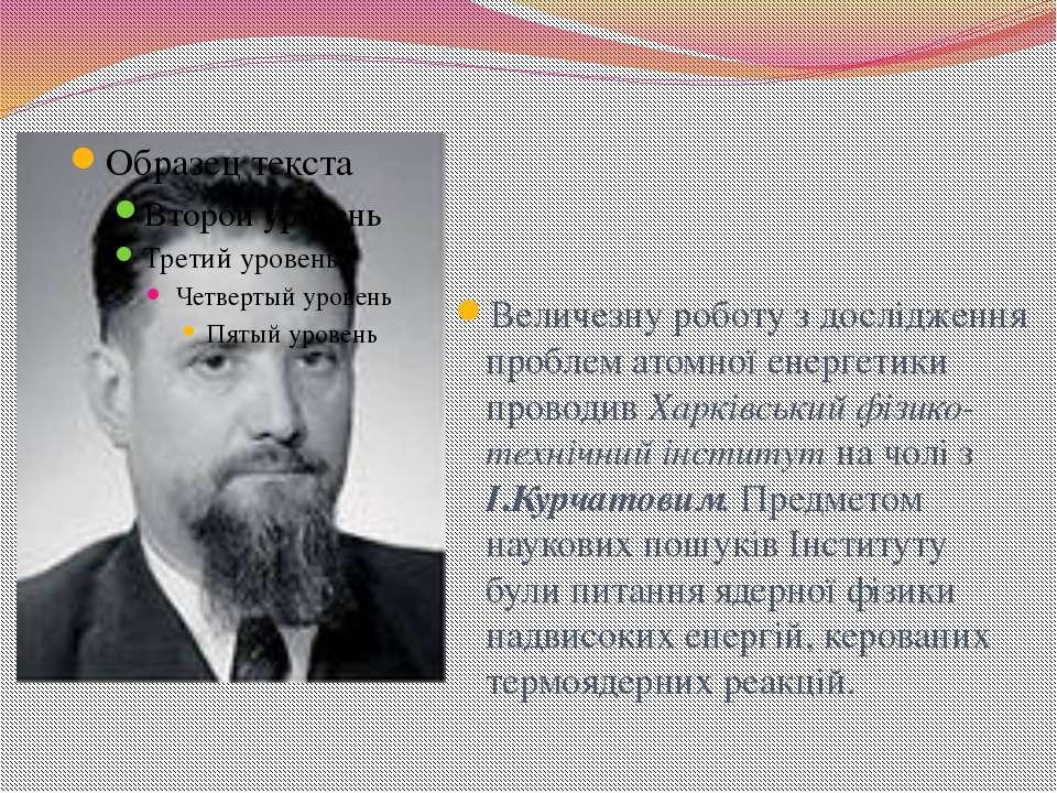 Величезну роботу з дослідження проблем атомної енергетики проводив Харківськи...