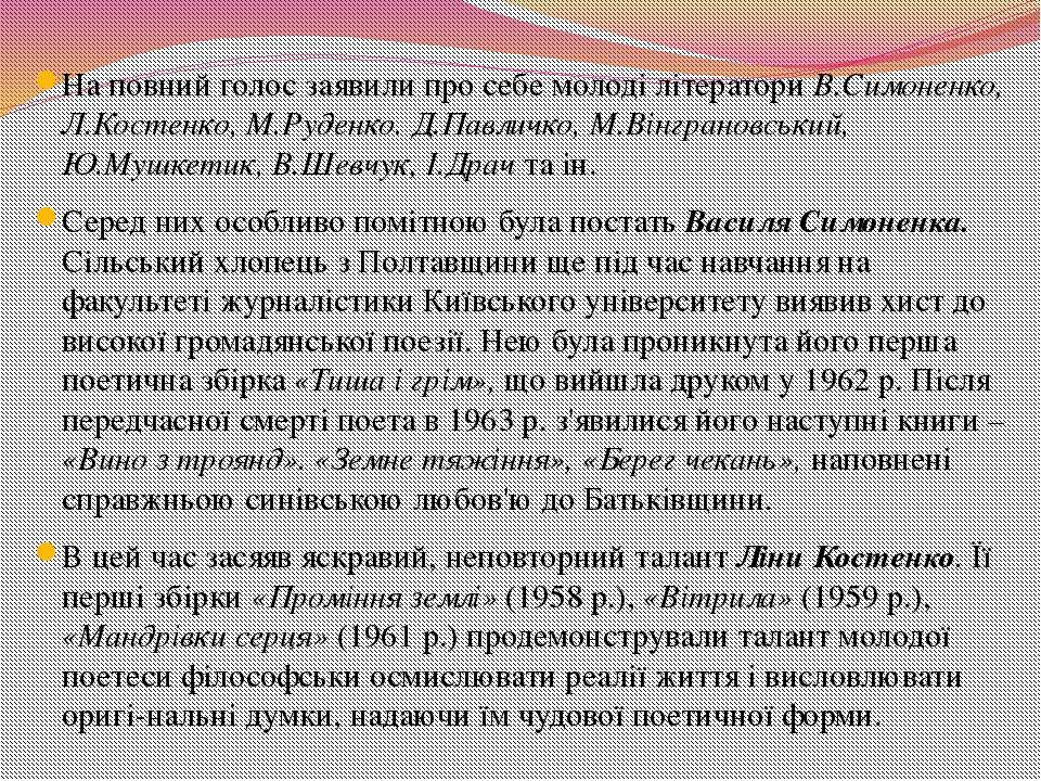 На повний голос заявили про себе молоді літератори В.Симоненко, Л.Костенко, М...