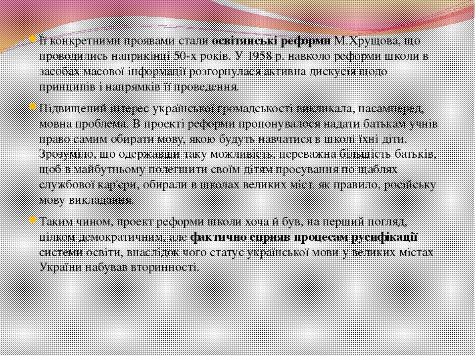 Її конкретними проявами стали освітянські реформи М.Хрущова, що проводились н...