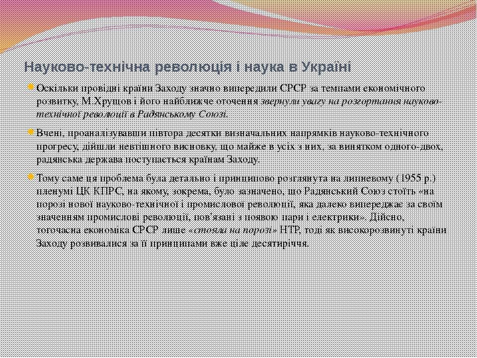Науково-технічна революція і наука в Україні Оскільки провідні країни Заходу ...