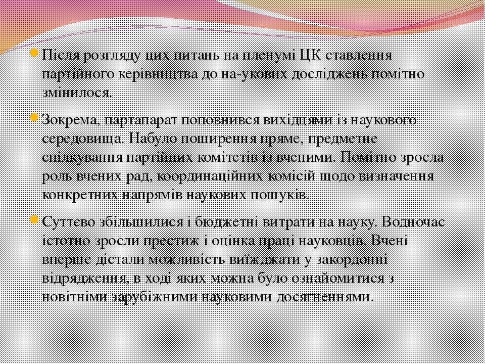 Після розгляду цих питань на пленумі ЦК ставлення партійного керівництва до н...