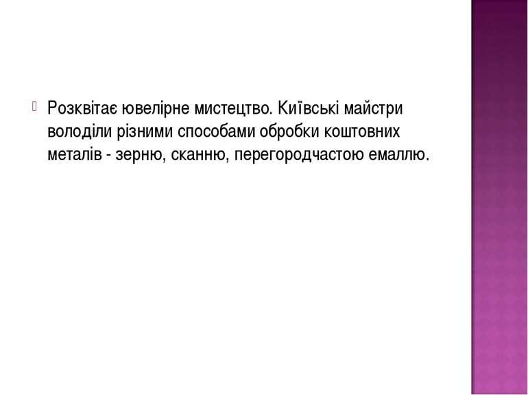 Розквітає ювелірнемистецтво. Київські майстри володіли різними способами обр...