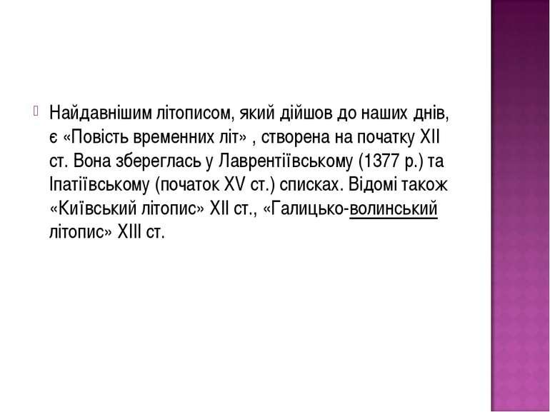 Найдавнішим літописом, який дійшов до наших днів, є «Повість временних літ» ,...