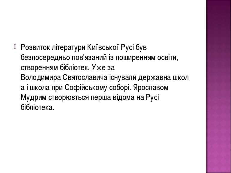 Розвиток літератури Київської Русі був безпосередньо пов'язаний із поширенням...