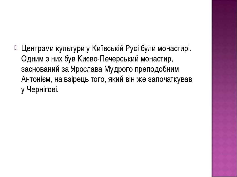 Центрами культури у Київській Русі були монастирі. Одним з них був Києво-Пече...