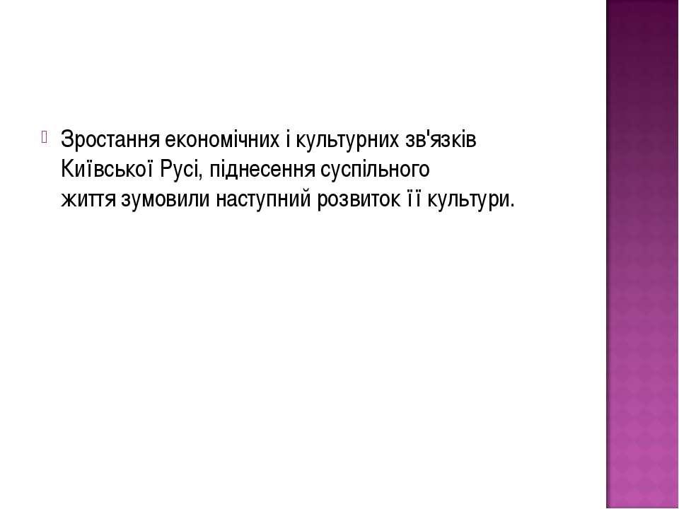 Зростання економічних і культурних зв'язків Київської Русі, піднесеннясуспіл...
