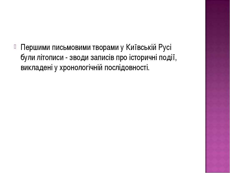 Першимиписьмовимитворами у Київській Русі булилітописи- зводизаписівпро...