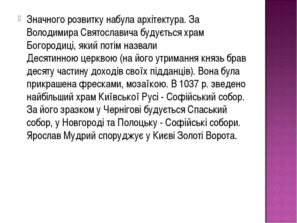 Значного розвитку набула архітектура. За Володимира Святославича будується хр...