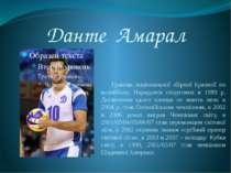 Данте Амарал Гравець національної збірної Бразилії по волейболу. Народився сп...