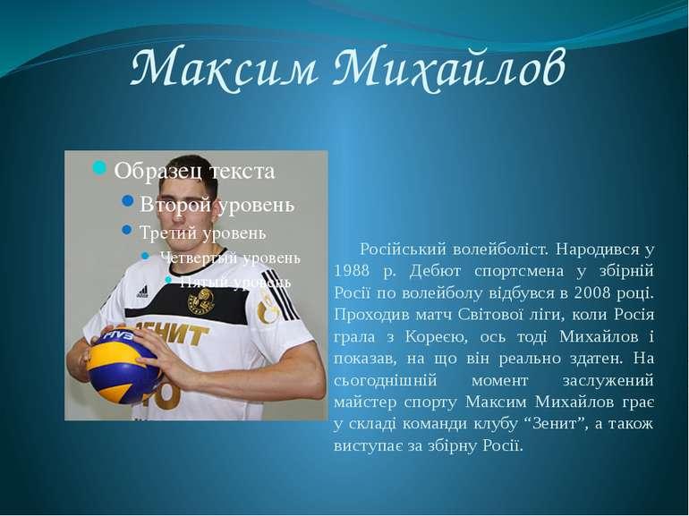 Максим Михайлов Російський волейболіст. Народився у 1988 р. Дебют спортсмена ...