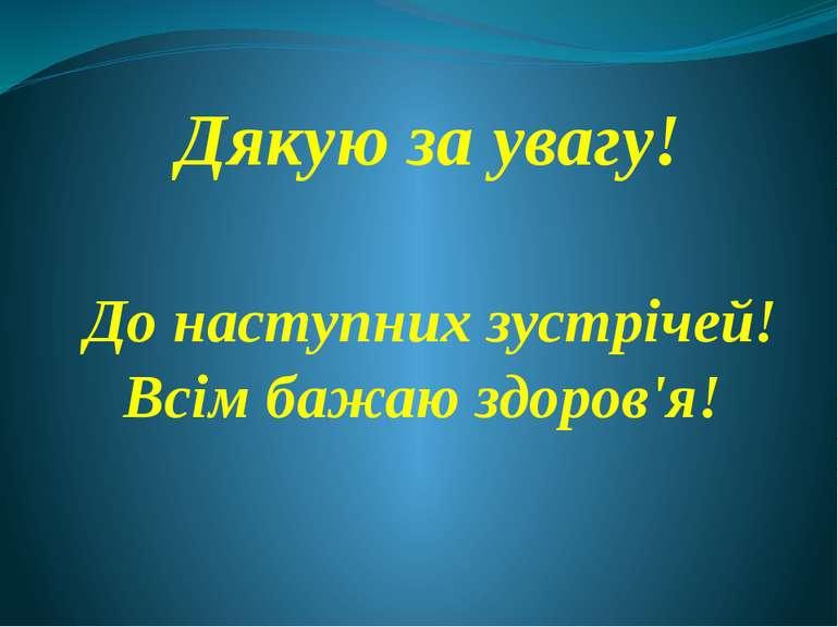 Дякую за увагу! До наступних зустрічей! Всім бажаю здоров'я!