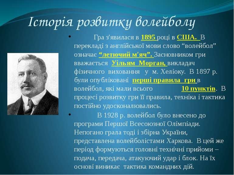 Історія розвитку волейболу Гра з′явилася в 1895 році в США. В перекладі з анг...