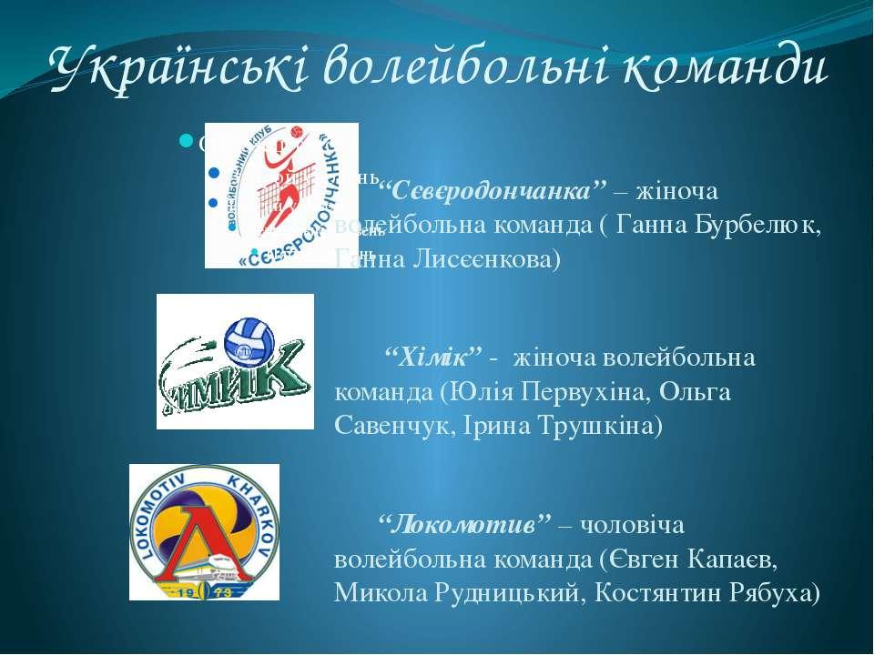 """Українські волейбольні команди """"Сєвєродончанка"""" – жіноча волейбольна команда ..."""