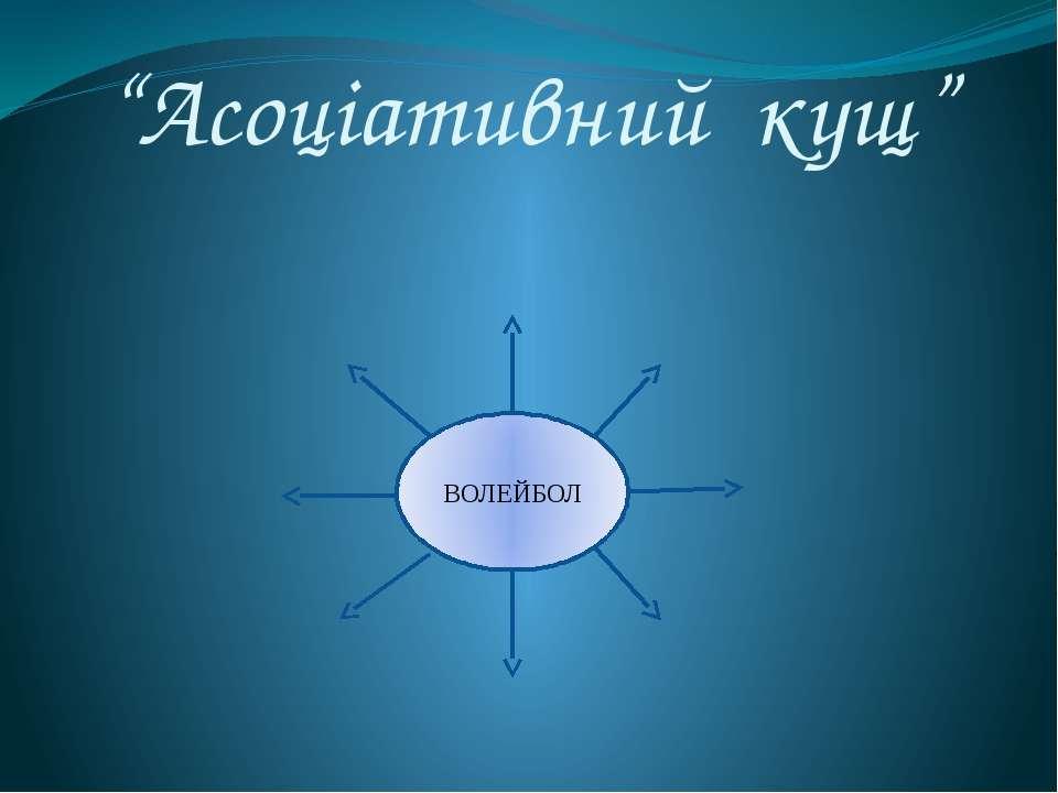 """""""Асоціативний кущ"""" ВОЛЕЙБОЛ"""