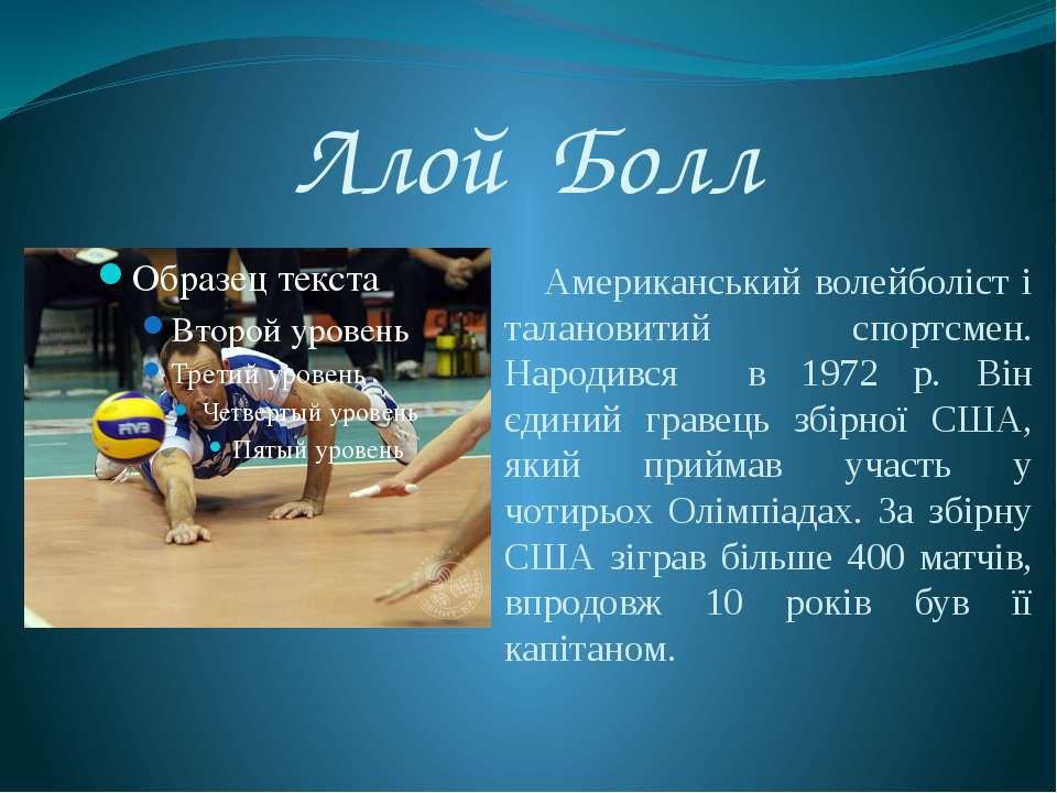 Ллой Болл Американський волейболіст і талановитий спортсмен. Народився в 1972...