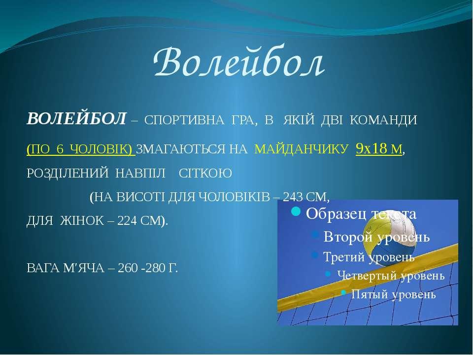 Волейбол ВОЛЕЙБОЛ – СПОРТИВНА ГРА, В ЯКІЙ ДВІ КОМАНДИ (ПО 6 ЧОЛОВІК) ЗМАГАЮТЬ...