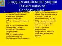 Ліквідація автономного устрою Гетьманщина та Слобожанщини. 1765 р. – скасуван...