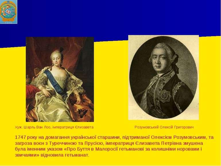 Хуж. Шарль Ван Лоо, імператриця Єлизавета Розумовський Олексій Григорович 174...