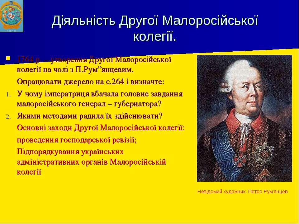 Діяльність Другої Малоросійської колегії. 1764 р. – утворення Другої Малоросі...