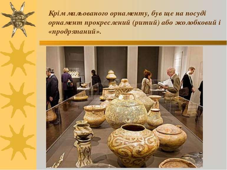 Крім мальованого орнаменту, був ще на посуді орнамент прокреслений (ритий) аб...