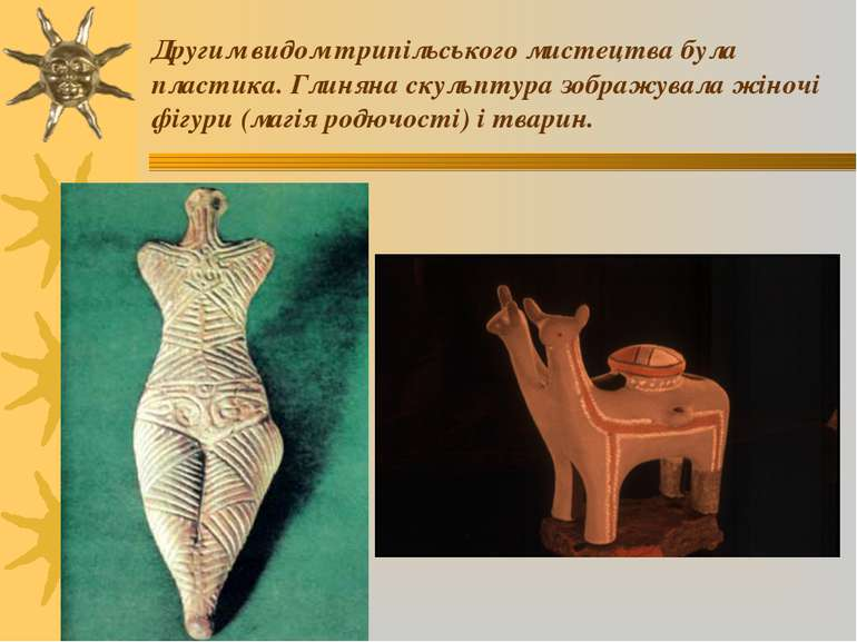 Другим видом трипільського мистецтва була пластика. Глиняна скульптура зображ...