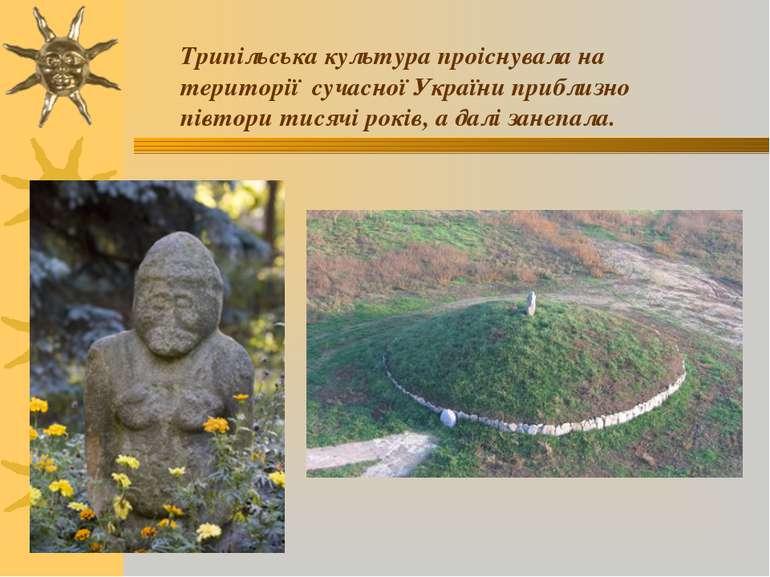 Трипільська культура проіснувала на території сучасної України приблизно півт...