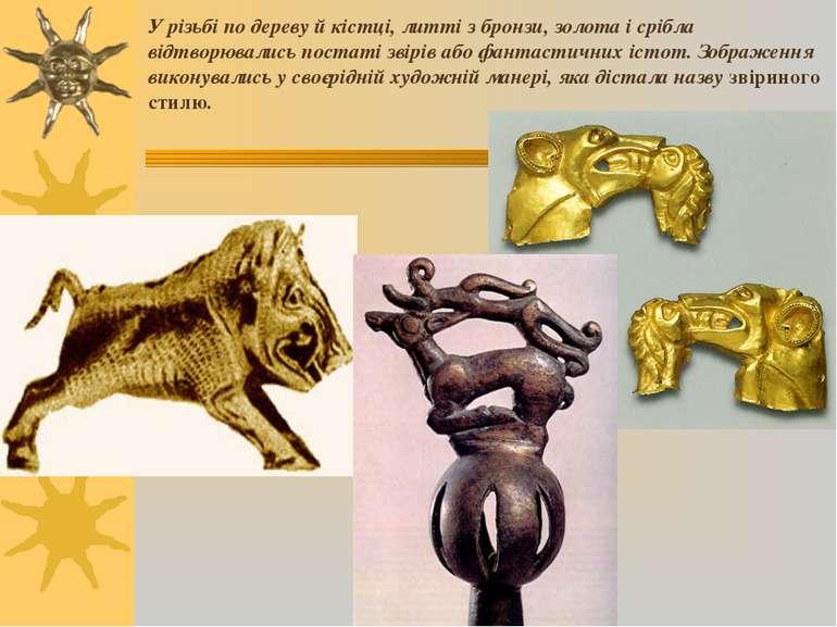 У різьбі по дереву й кістці, литті з бронзи, золота і срібла відтворювались п...