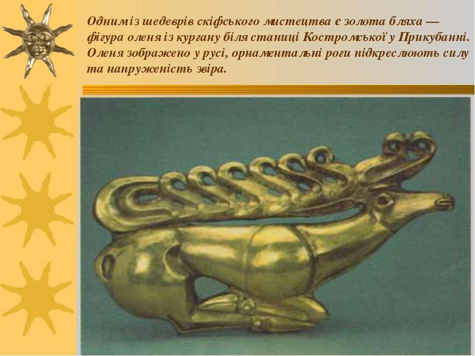 Одним із шедеврів скіфського мистецтва є золота бляха — фігура оленя із курга...