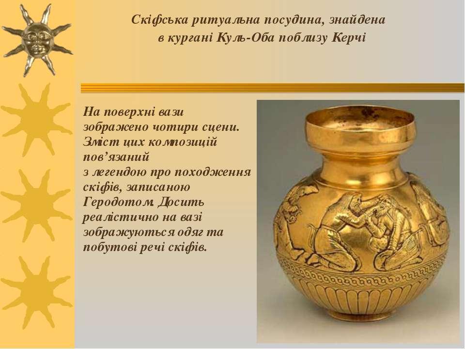Скіфська ритуальна посудина, знайдена в кургані Куль-Оба поблизу Керчі На пов...