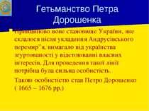 Гетьманство Петра Дорошенка Принципово нове становище України, яке склалося п...
