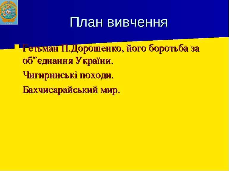 """План вивчення Гетьман П.Дорошенко, його боротьба за об""""єднання України. Чигир..."""