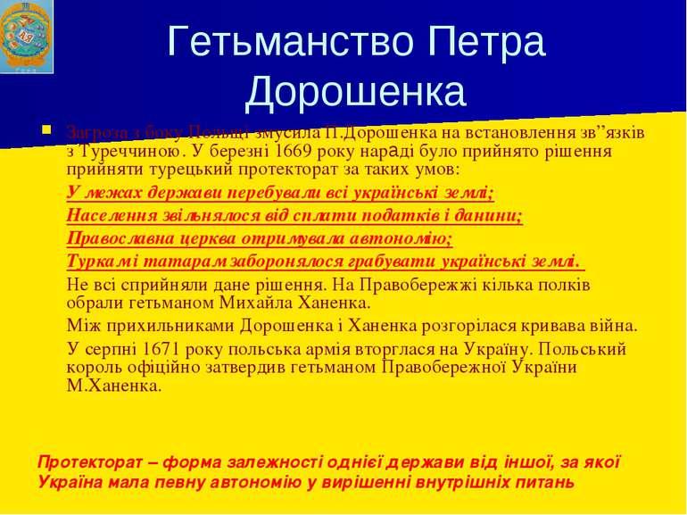 Гетьманство Петра Дорошенка Загроза з боку Польщі змусила П.Дорошенка на вста...