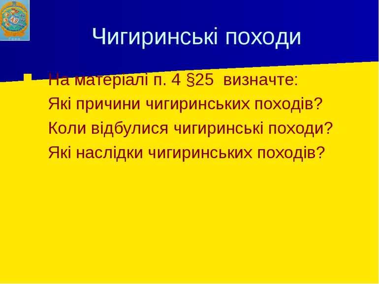 Чигиринські походи На матеріалі п. 4 §25 визначте: Які причини чигиринських п...