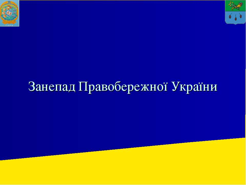 Занепад Правобережної України