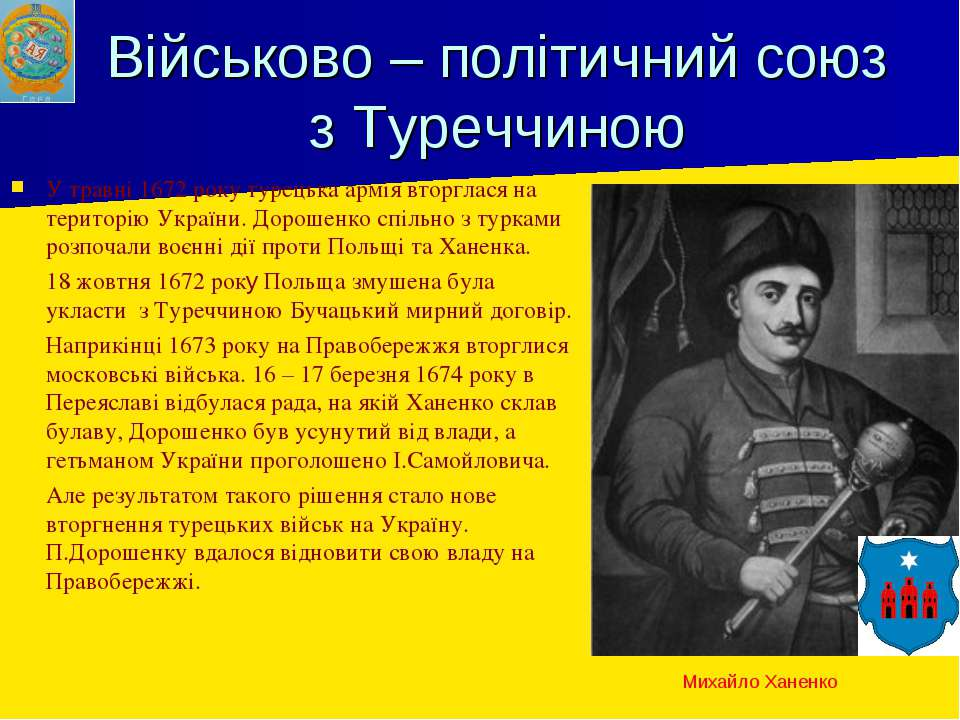 Військово – політичний союз з Туреччиною У травні 1672 року турецька армія вт...