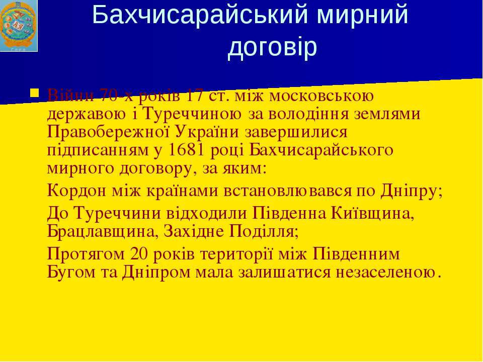 Бахчисарайський мирний договір Війни 70-х років 17 ст. між московською держав...