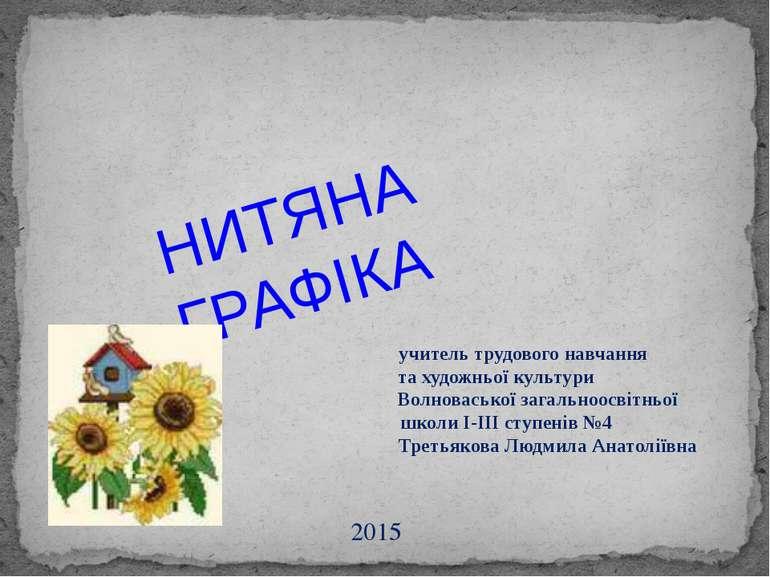 НИТЯНА ГРАФІКА учитель трудового навчання та художньої культури Волноваської ...