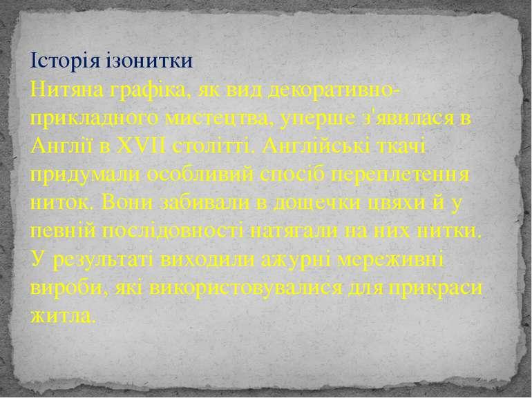 Історія ізонитки Нитяна графіка, як вид декоративно-прикладного мистецтва, уп...