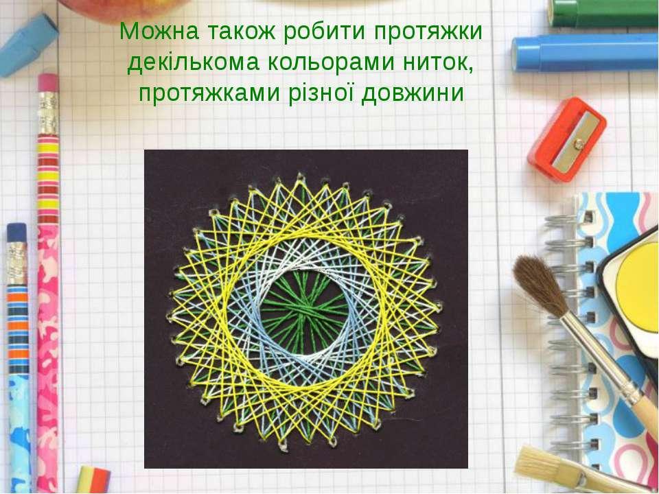 Можна також робити протяжки декількома кольорами ниток, протяжками різної дов...