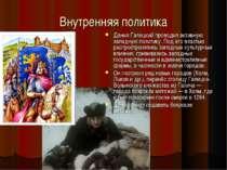 Внутренняя политика Данил Галицкий проводил активную западную политику. Под е...