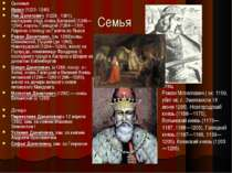 Семья Сыновья Иракл (1223- 1240) Лев Данилович (1228, -1301), наследник отца,...