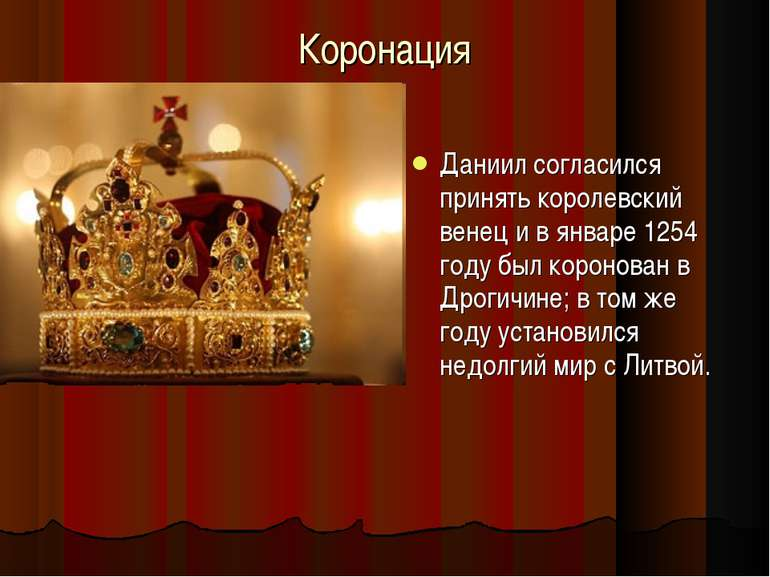 Даниил согласился принять королевский венец и в январе 1254 году был коронова...