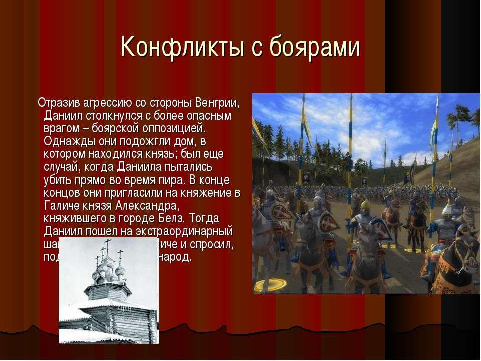 Конфликты с боярами Отразив агрессию со стороны Венгрии, Даниил столкнулся с ...