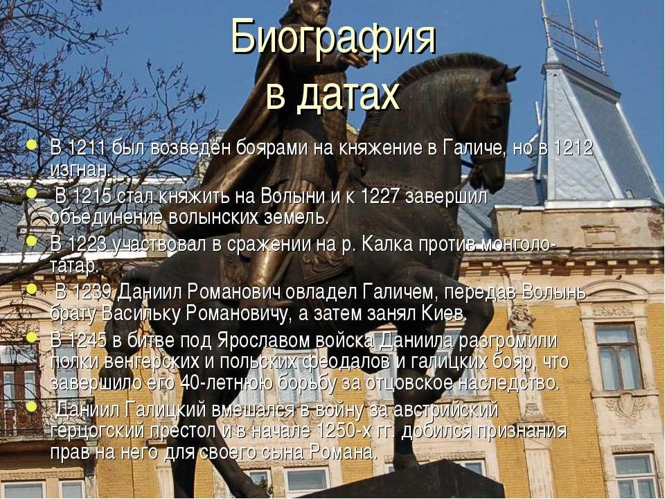 Биография в датах В 1211 был возведён боярами на княжение в Галиче, но в 1212...