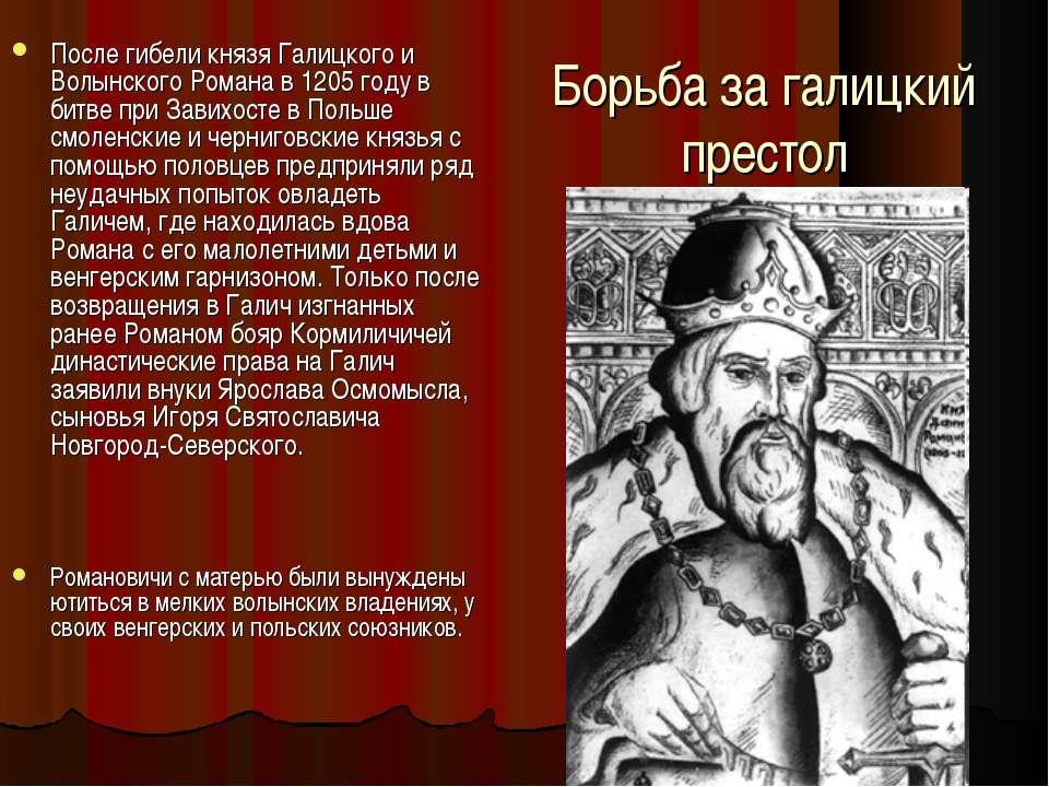 Борьба за галицкий престол После гибели князя Галицкого и Волынского Романа в...