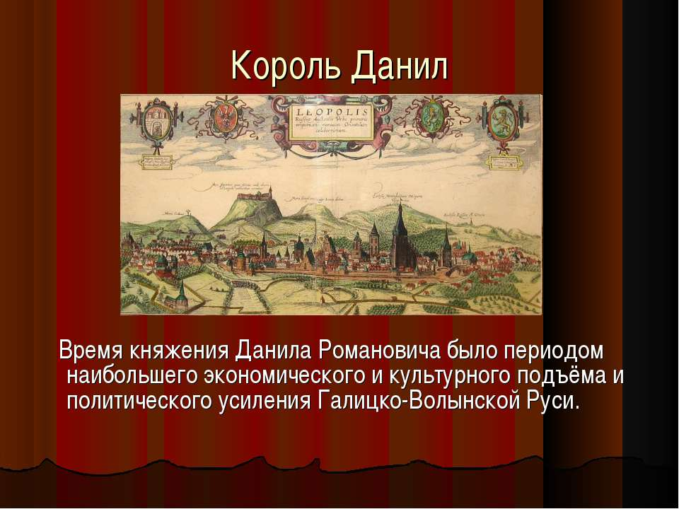 Король Данил Время княжения Данила Романовича было периодом наибольшего эконо...