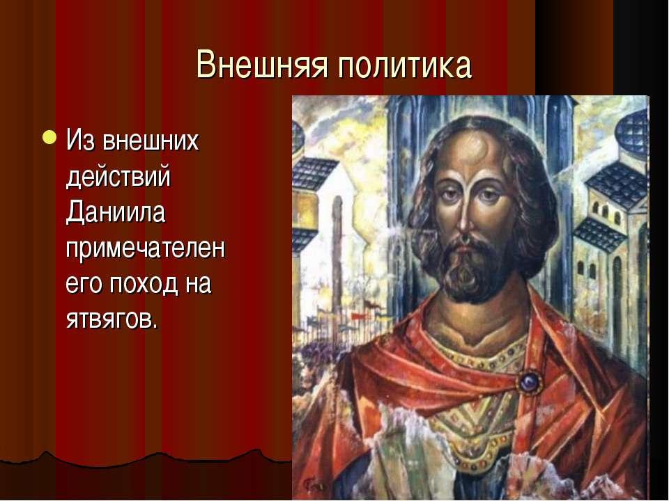Внешняя политика Из внешних действий Даниила примечателен его поход на ятвягов.